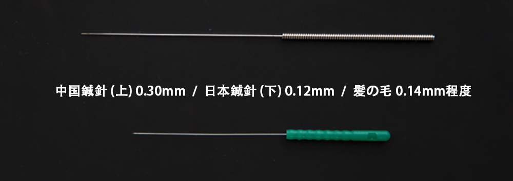 The difference of Chinese and Japanese acupuncture needle