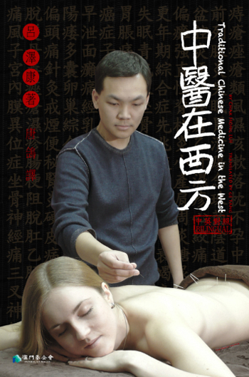 Traditional Chinese Medicine in the West ines medical macao